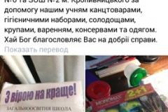 допомога Донбасу